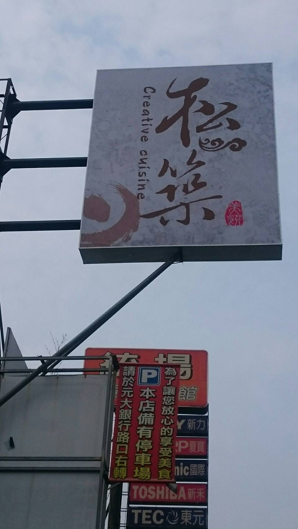 松築日本料理防颱招牌