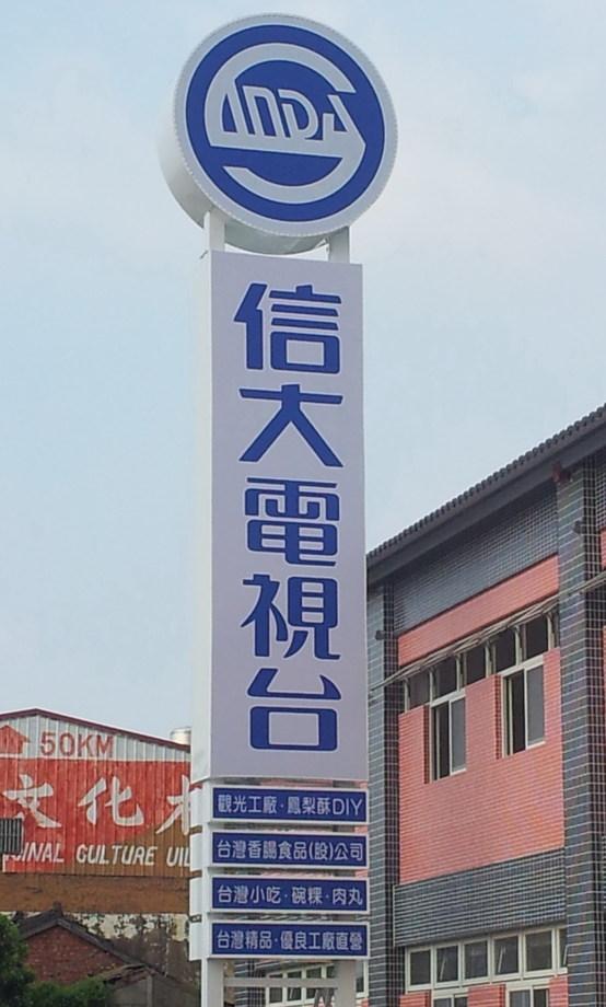 信大電視台大型看板