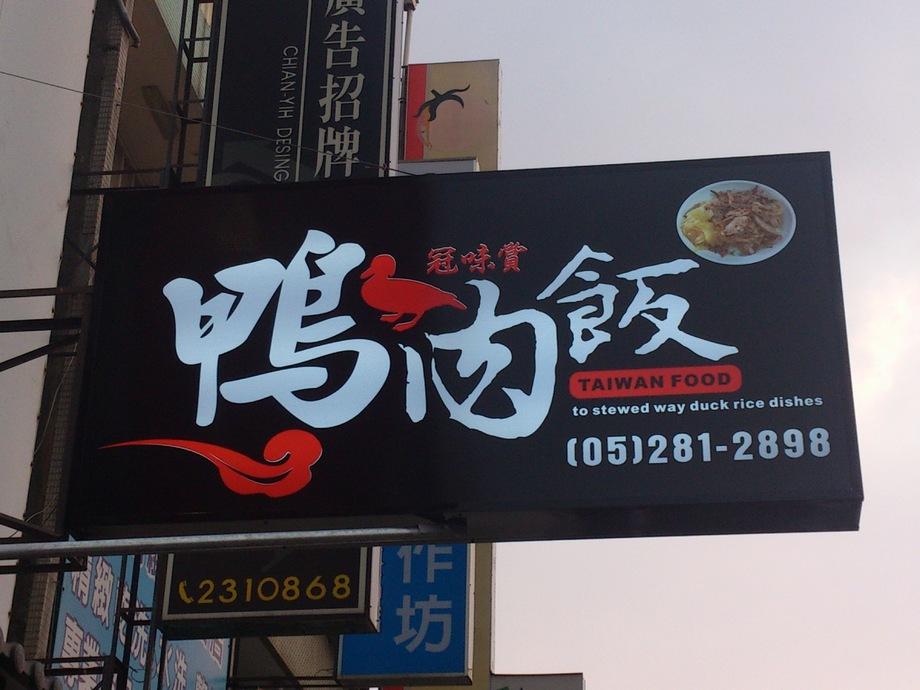 冠味賞鴨肉飯招牌