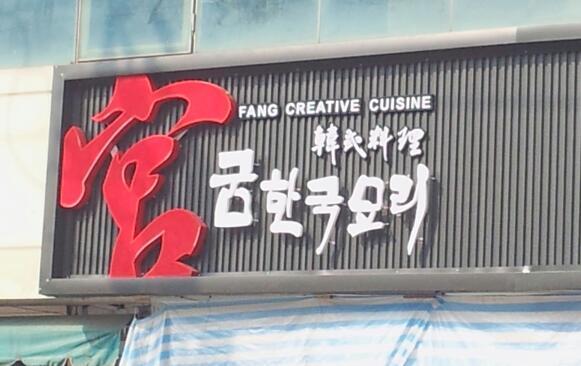 宮 韓式料理