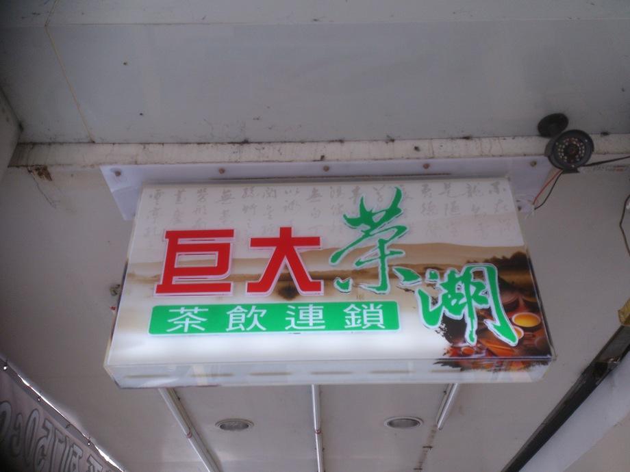 壓克力立體字燈箱