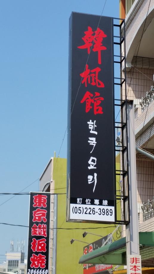 韓楓館民雄店直式看板