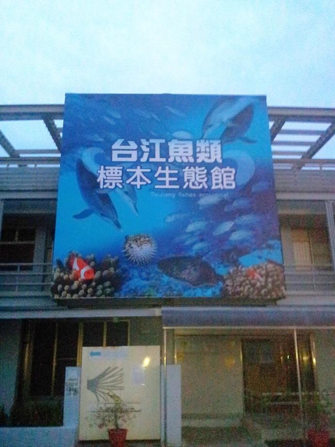 台江魚類生態館帆布