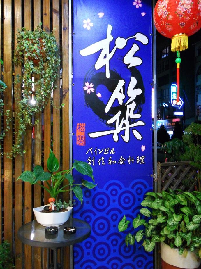 松築日式創意料理門面帆布