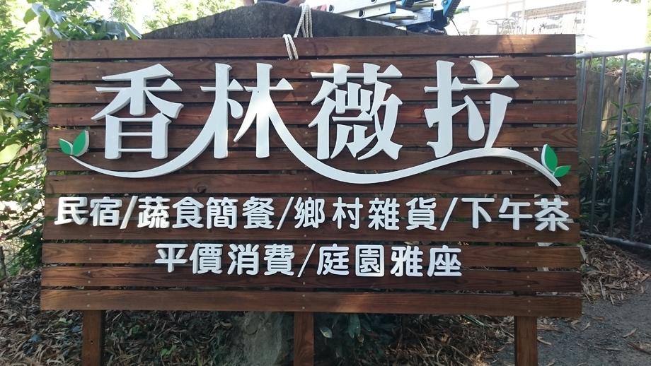 香林薇拉民宿泡棉立體字