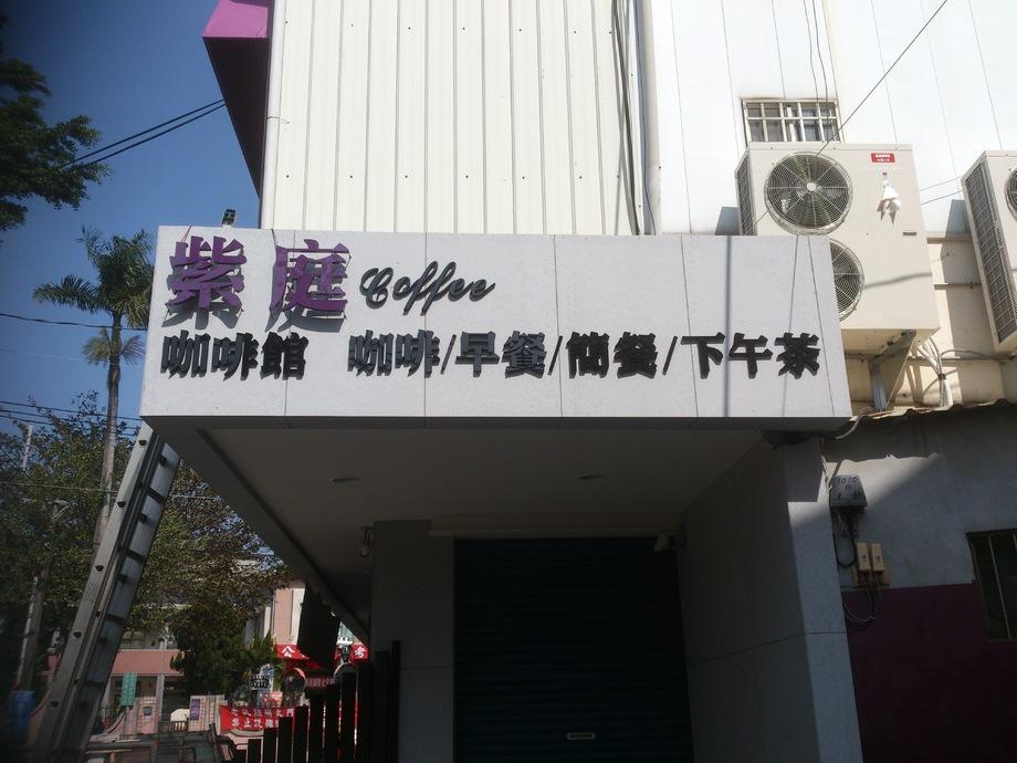 紫庭咖啡館烤漆金屬立體字