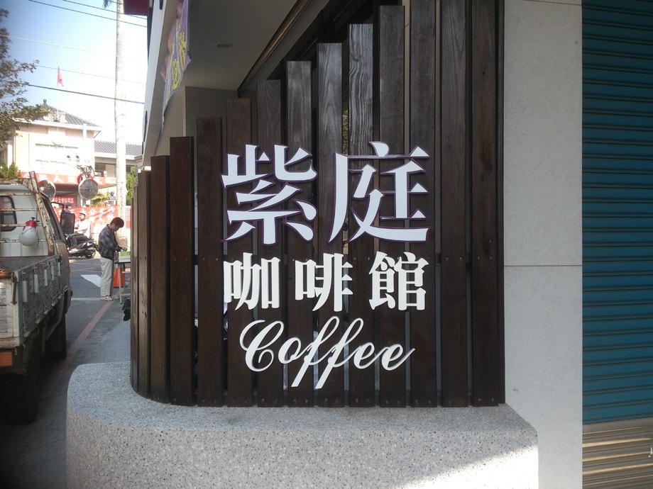 紫庭咖啡館壓克力泡棉字