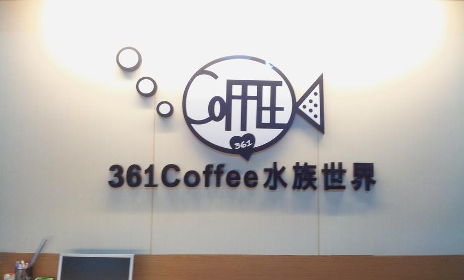 361咖啡 壓克力泡棉LOGO