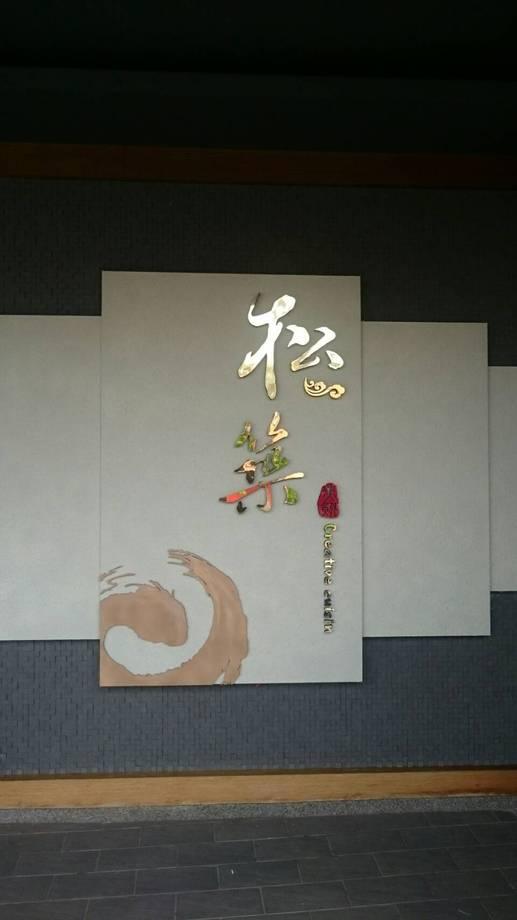 松築日式料理牆面立體字