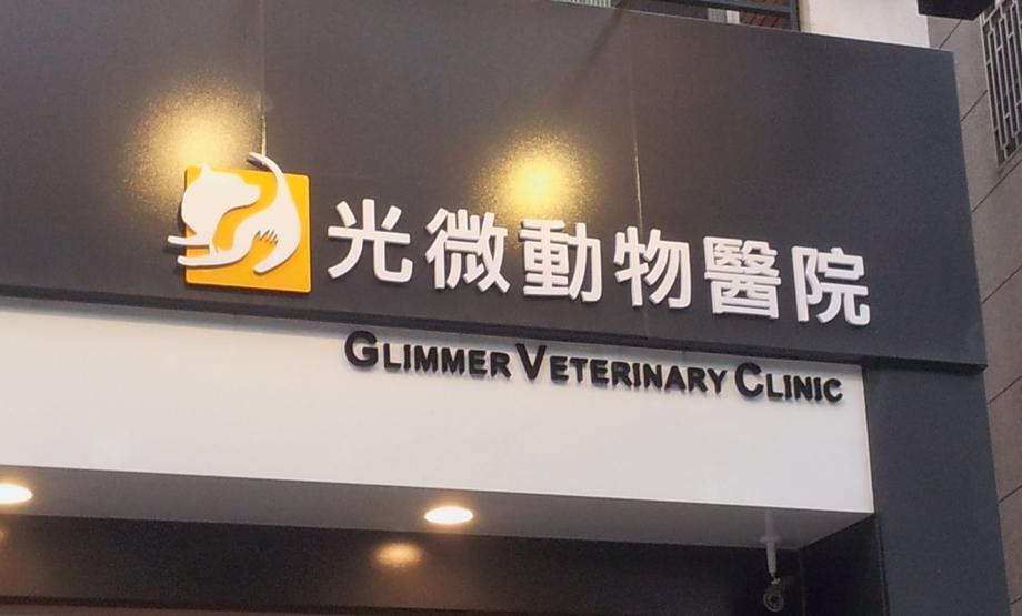 光微動物醫院門面立體字