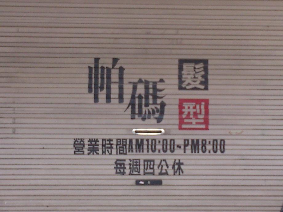 帕碼髮型鐵門貼字