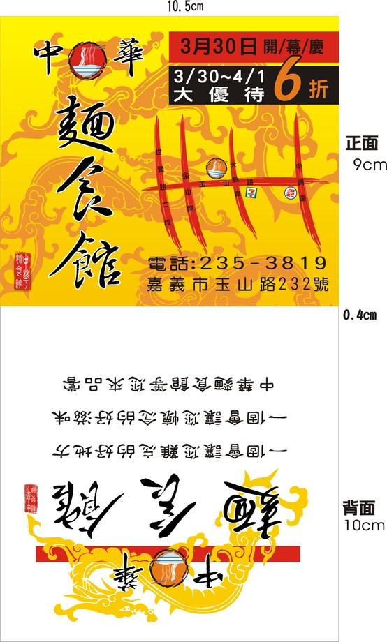 中華麵食館-面紙
