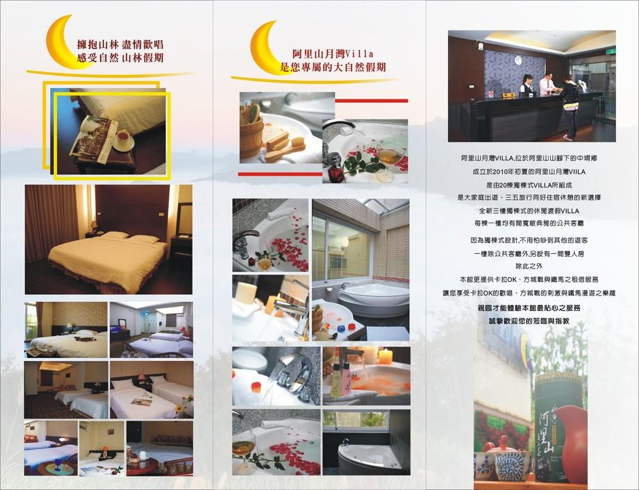 台北旅展背版