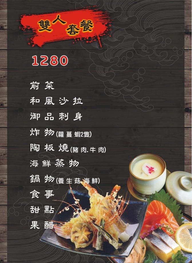 淺草菜單設計