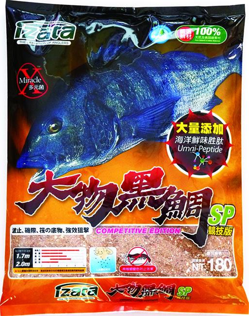 大物黑鯛 SP