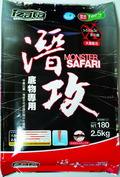 潛攻-Monster