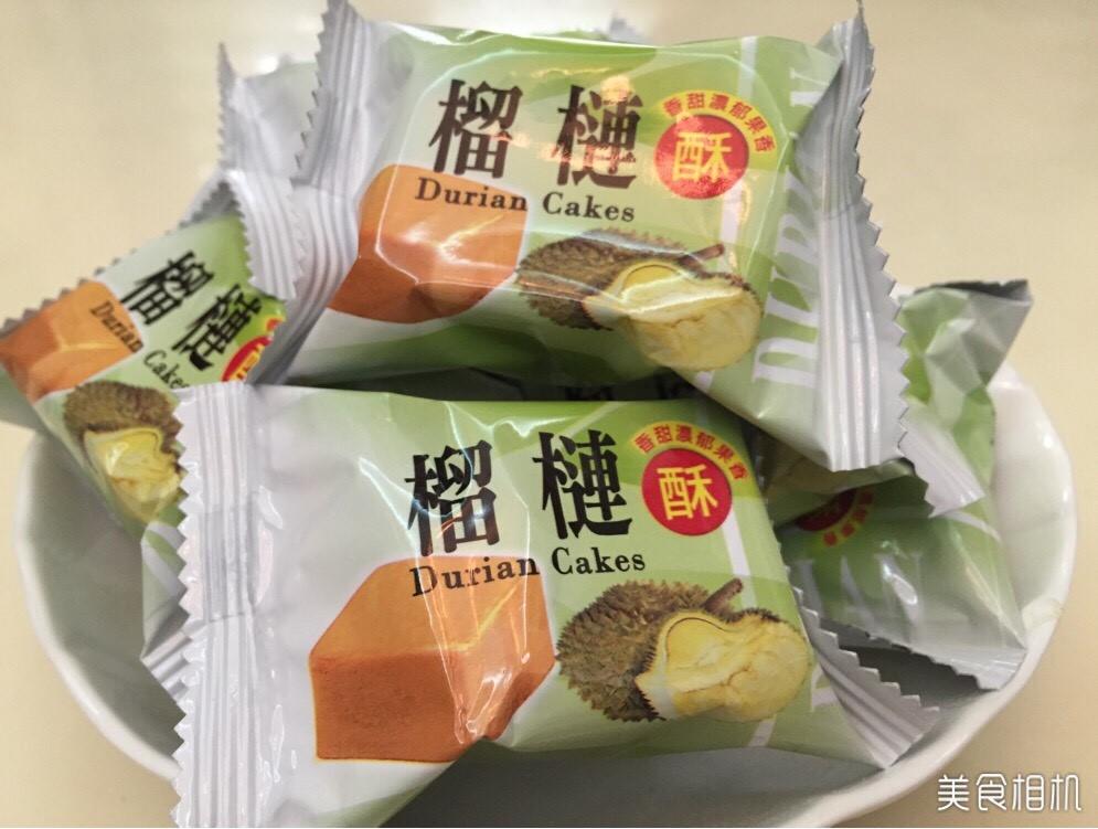 榴槤酥(蛋奶素)