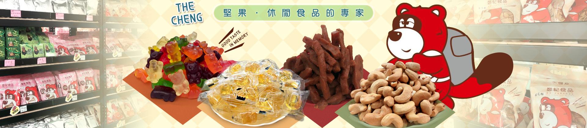 鄭紀食品股份有限公司