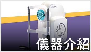 button-儀器介紹.jpg