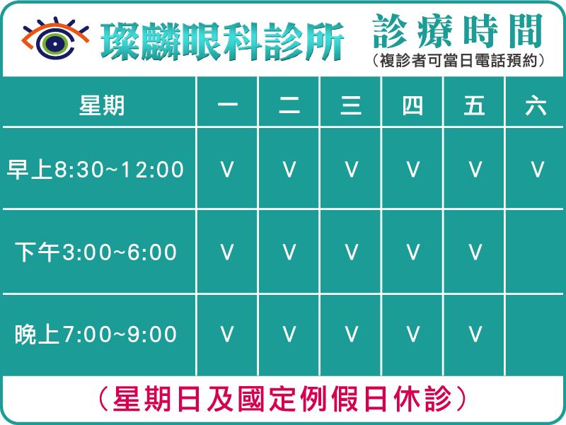 診療時間表.png