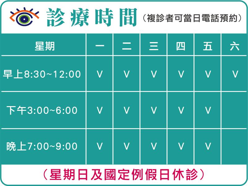 診療時間表-02.jpg