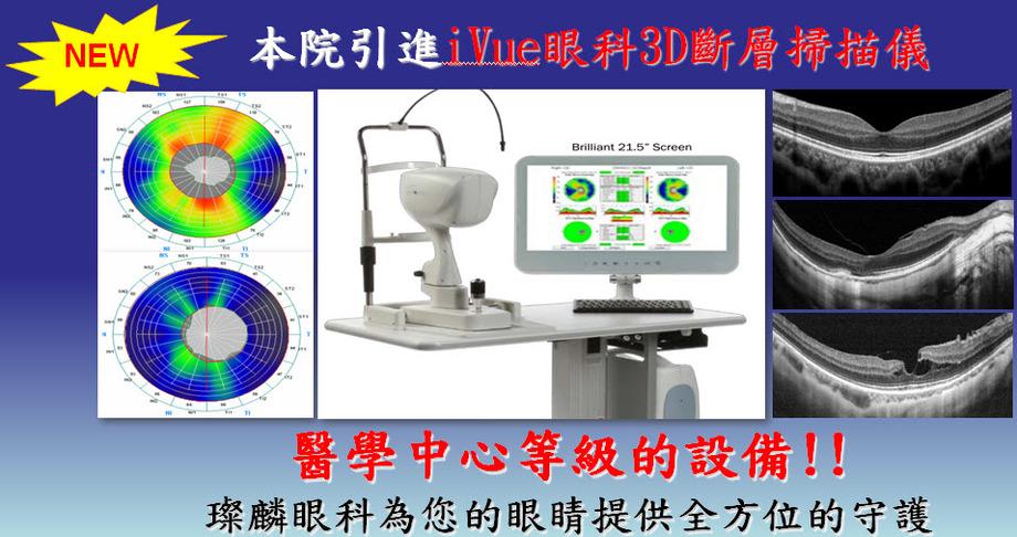 iVue眼科3D斷層掃描儀1