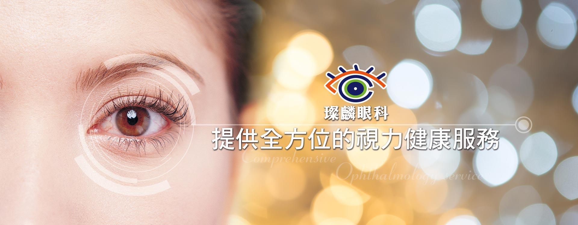 璨麟眼科診所