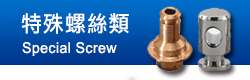 product_特殊螺絲.png