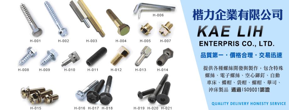 楷力企業有限公司 Kae Lih Enterpris Co., Ltd. (螺絲,螺絲工廠)