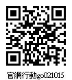 021015_官網行動go.jpg