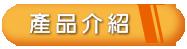 弘川印刷-but02.png