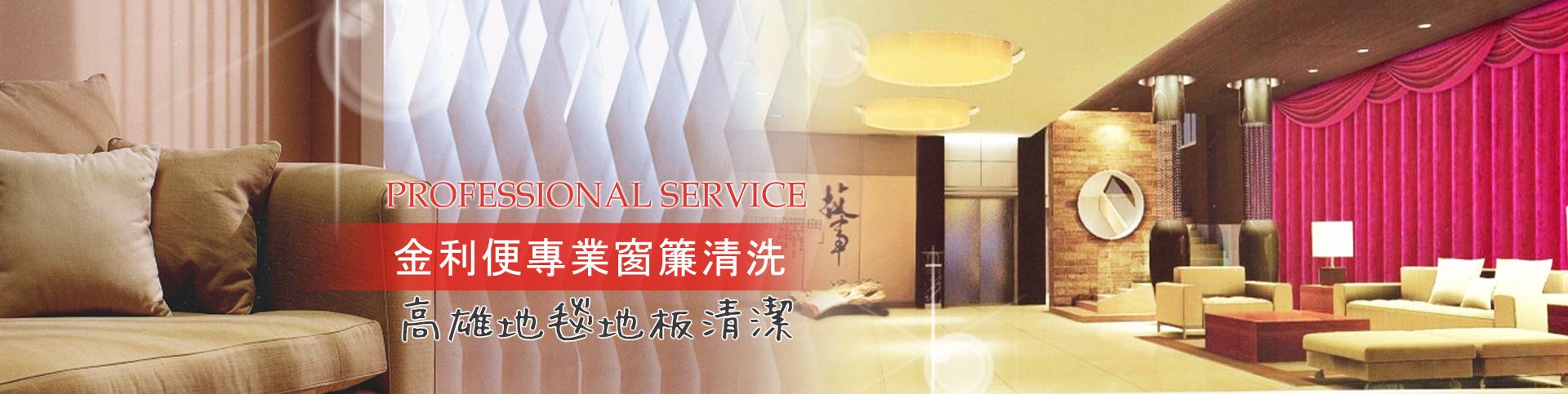 金利便專業窗簾清洗店(高雄地毯地板清潔)