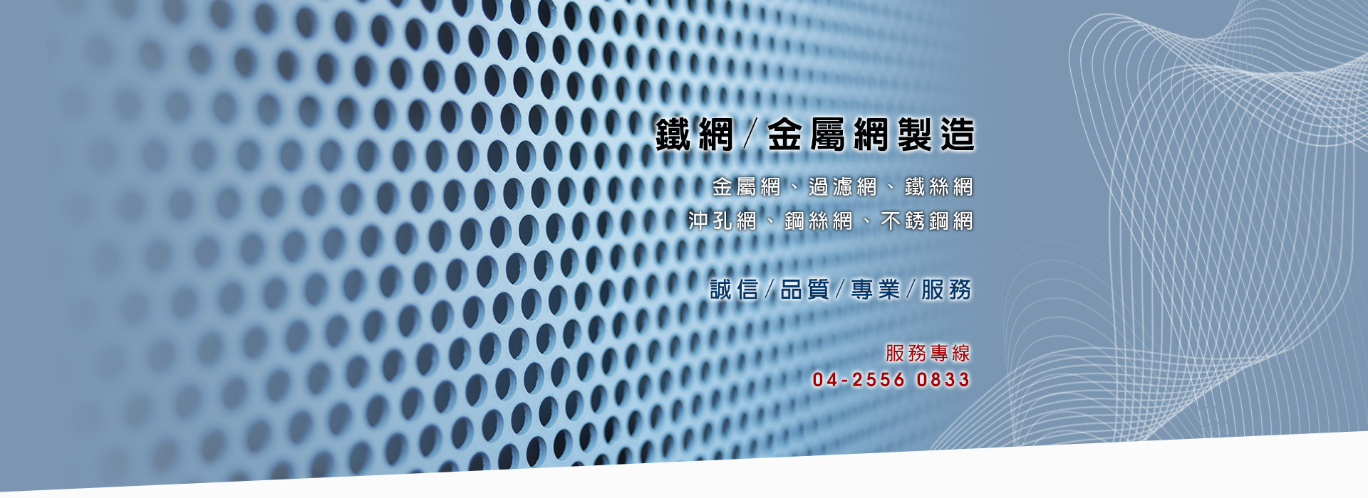 寶島鐵網工廠股份有限公司