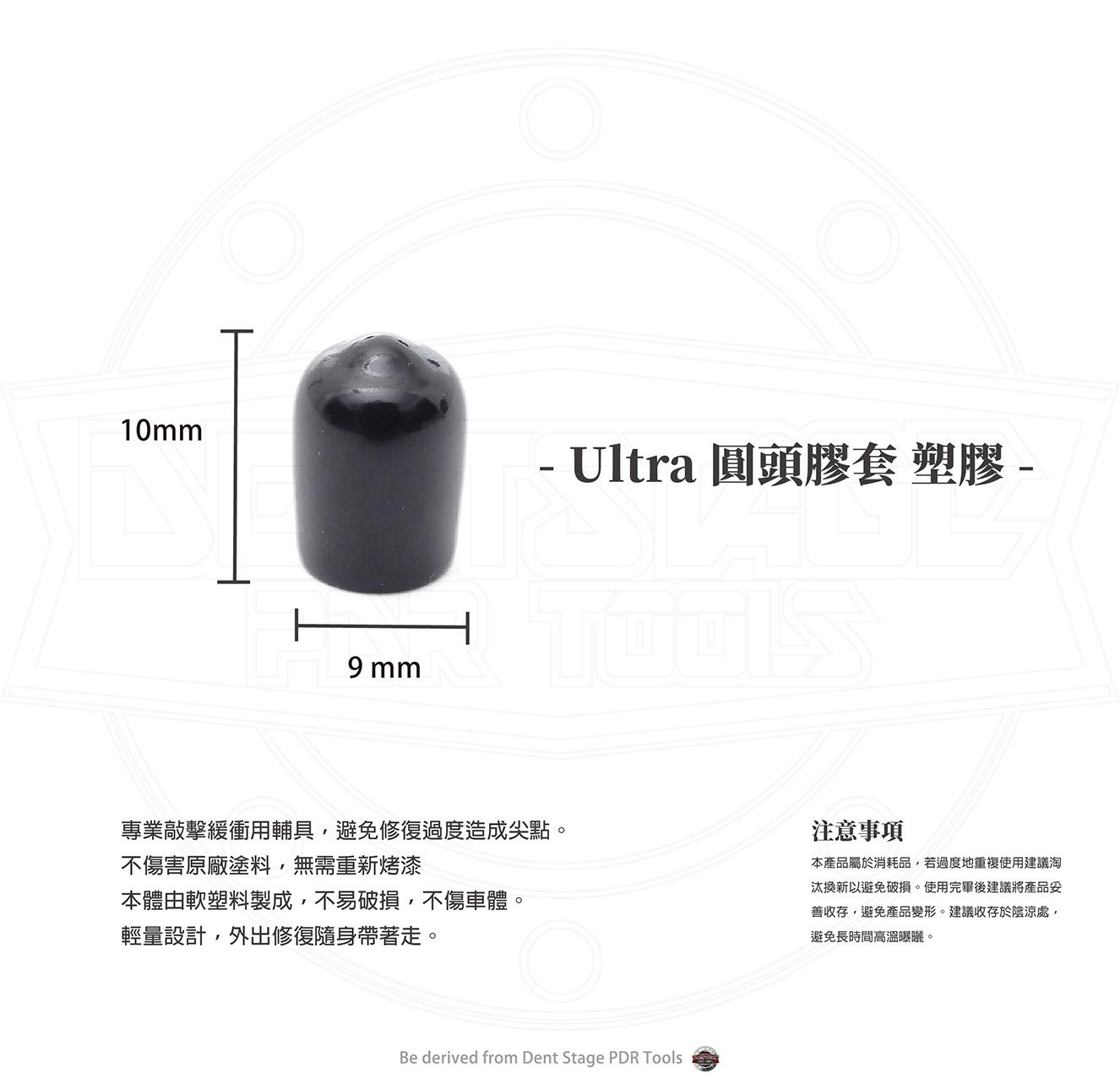 Ultra 圓頭膠套 - 塑膠_02.jpg