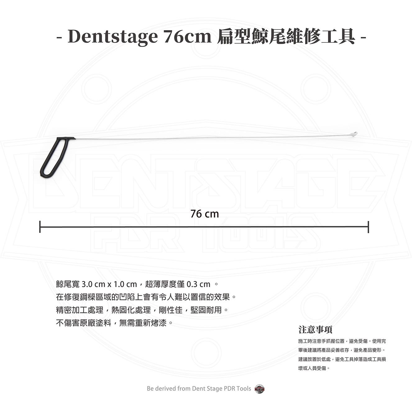 Dentstage 76cm 扁型鯨尾維修工具_02.jpg