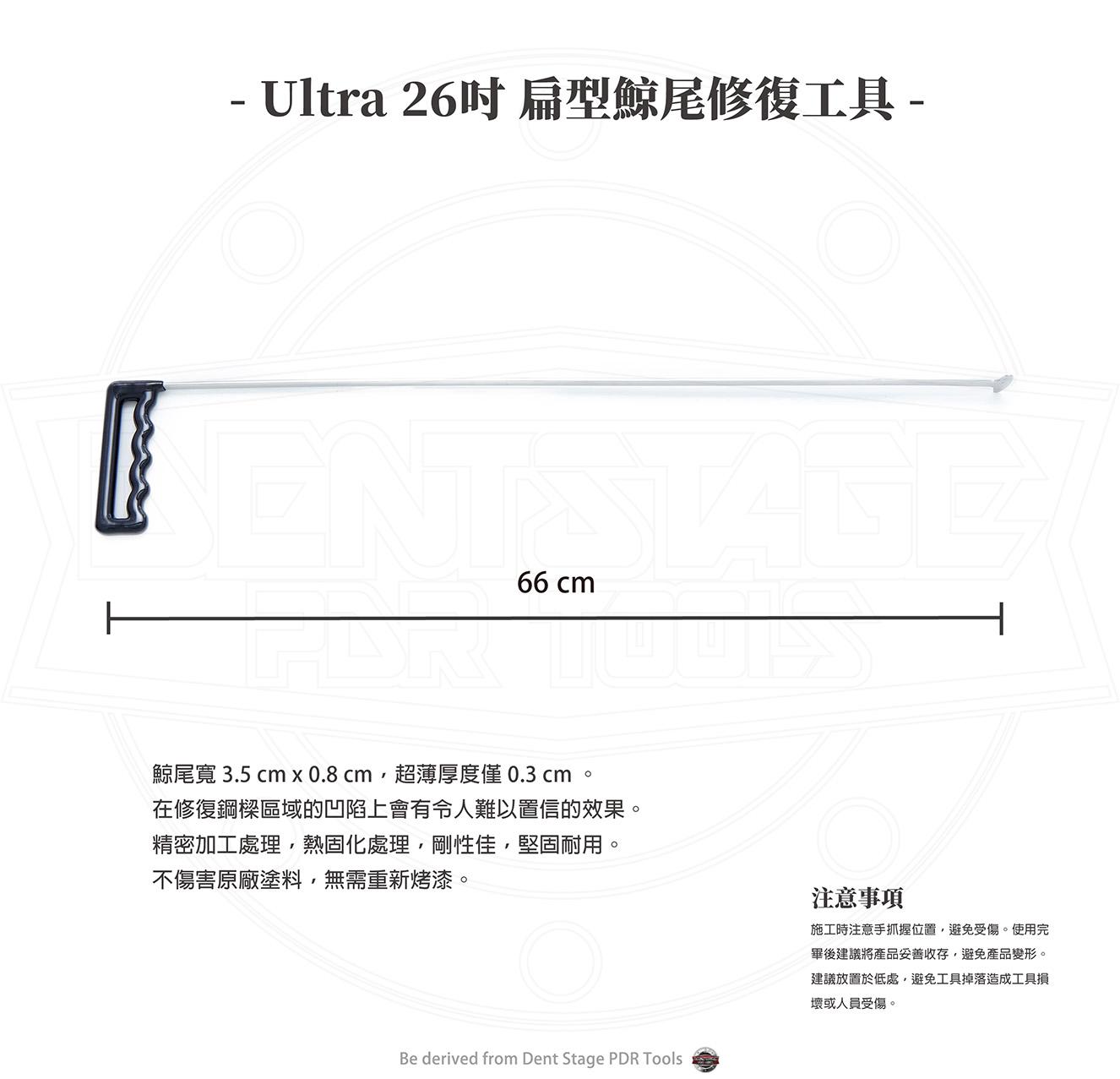 Ultra 26吋 扁型鯨尾修復工具_02.jpg