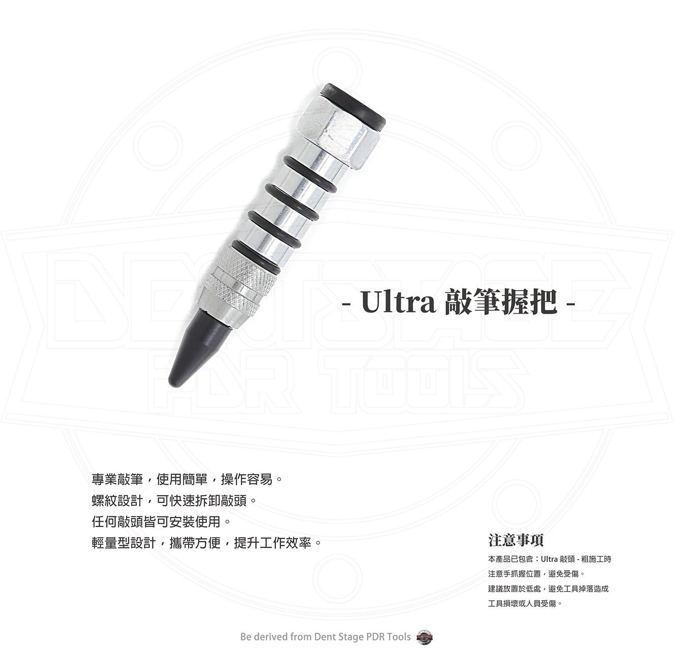 Ultra 敲筆握把_02.jpg