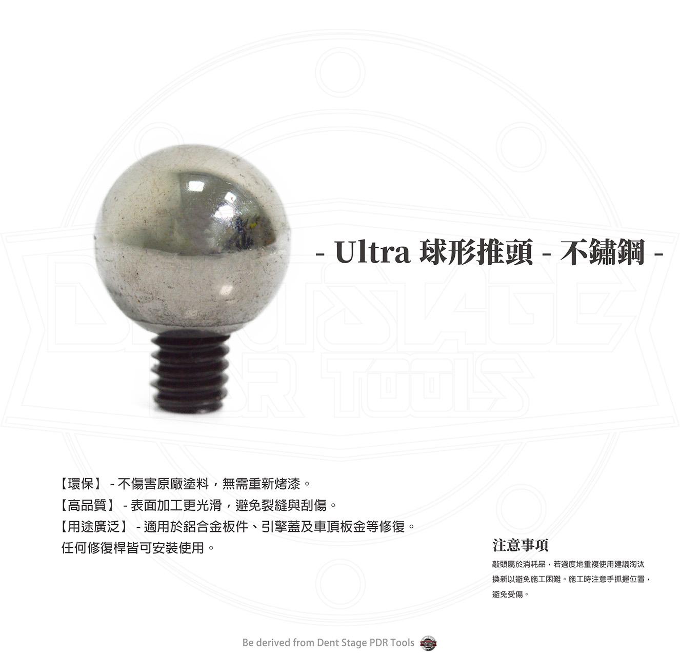 Ultra 球形推頭 - 不鏽鋼_02.jpg