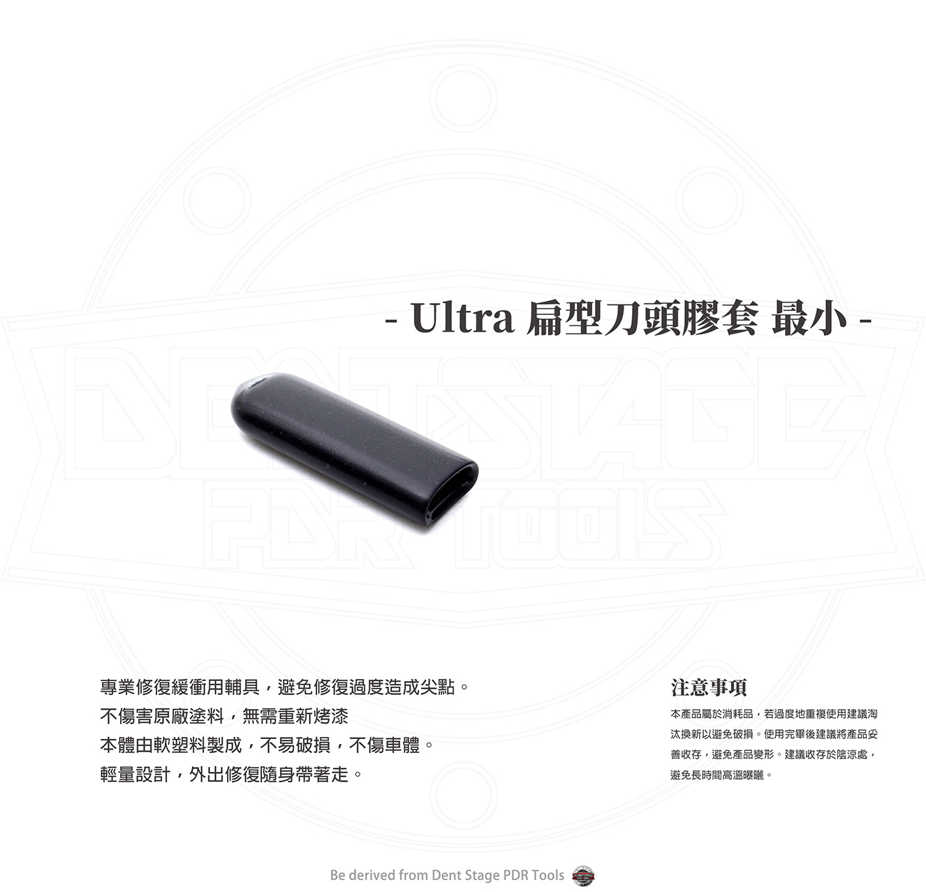 Ultra 扁型刀頭膠套 - 最小_02.jpg