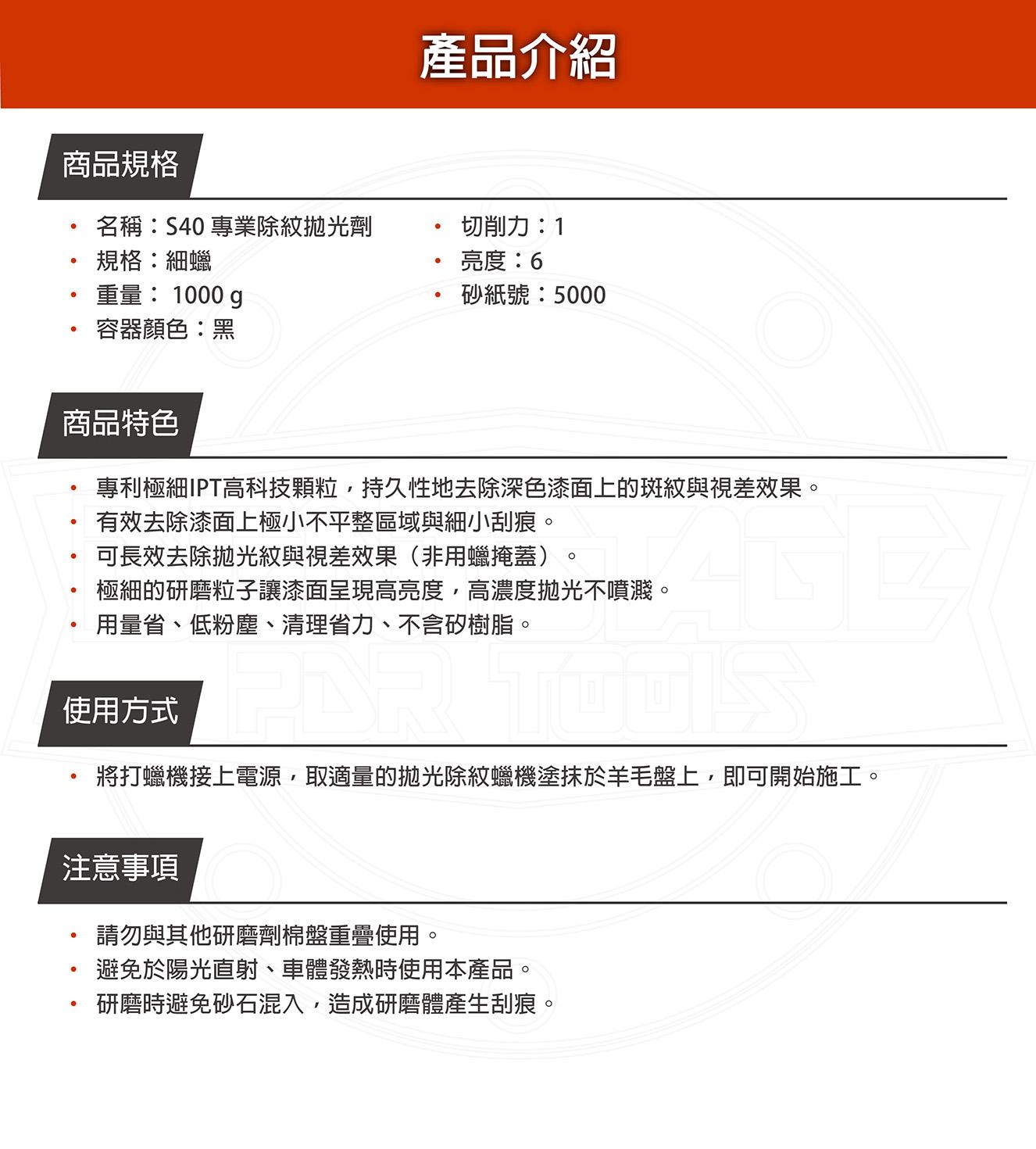 S40 專業除紋拋光劑-01.jpg