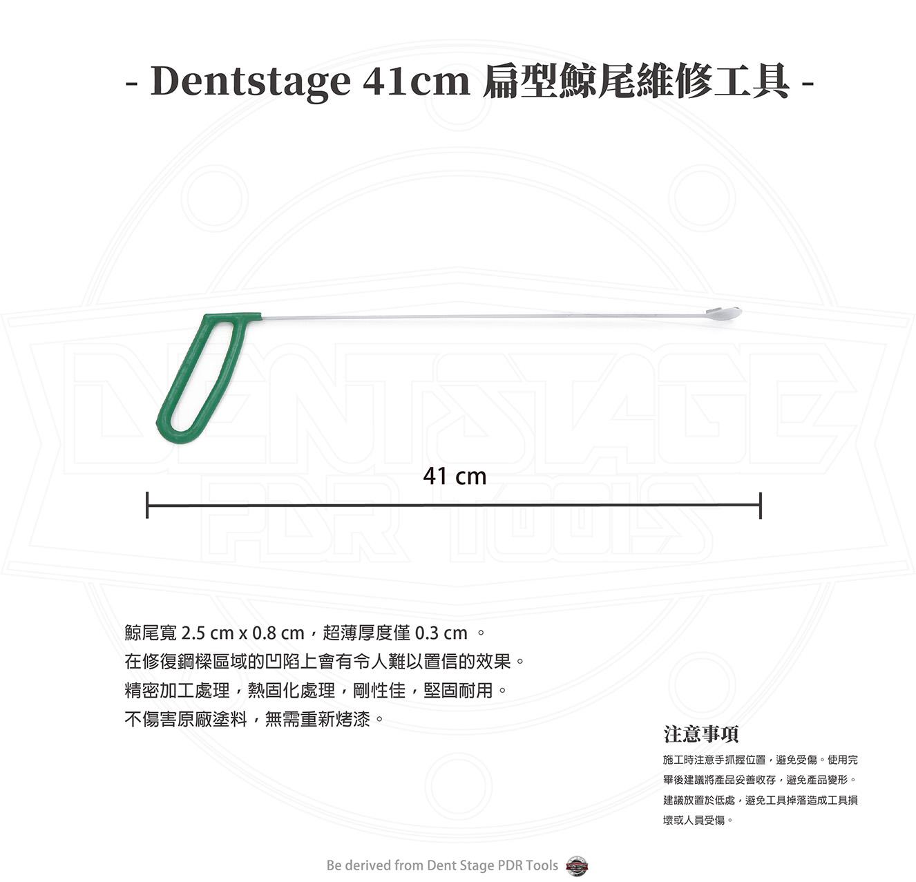 Dentstage 41cm 扁型鯨尾維修工具_02.jpg