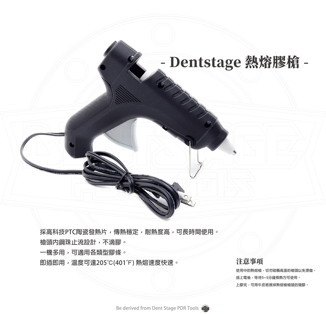 Dentstage 熱熔膠槍_02.jpg