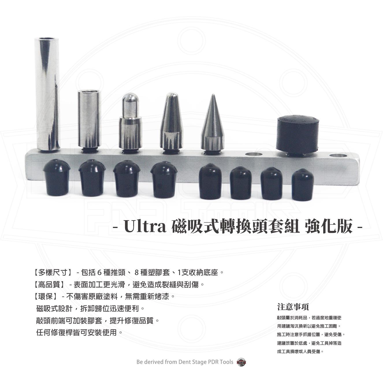 Ultra 磁吸式轉換頭套組 - 1.3cm管徑_02.jpg