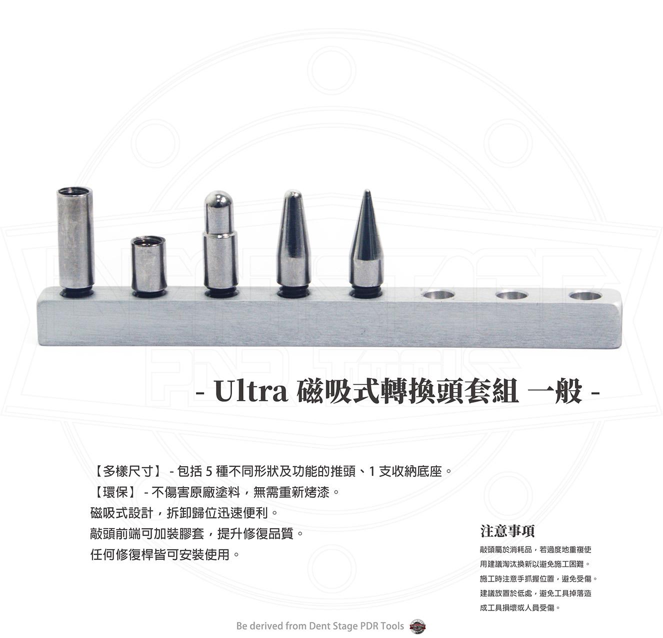 Ultra 磁吸式轉換頭套組 - 0.95管徑_02.jpg