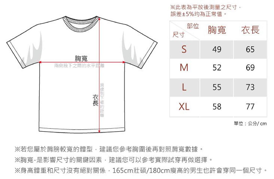衣服尺寸表-01.jpg