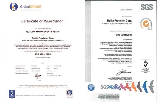 公司簡介-ISO證書.png