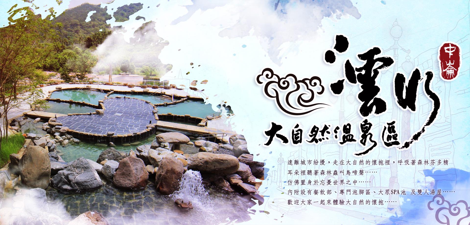 中崙澐水大自然温泉區
