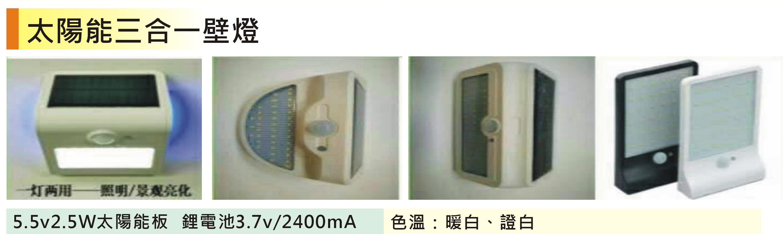 太陽能三合一壁燈