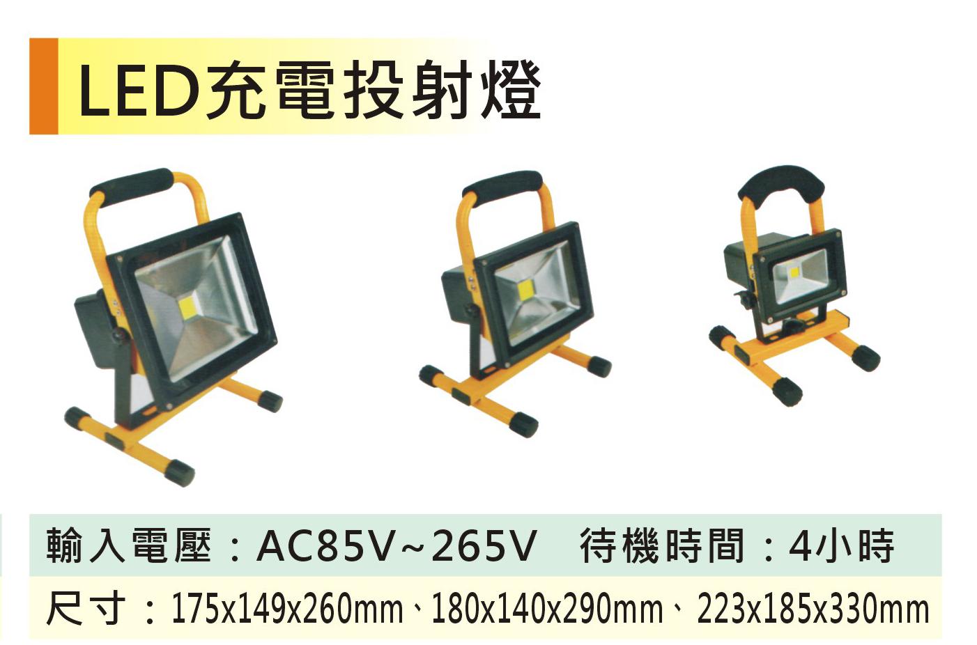LED充電投射燈