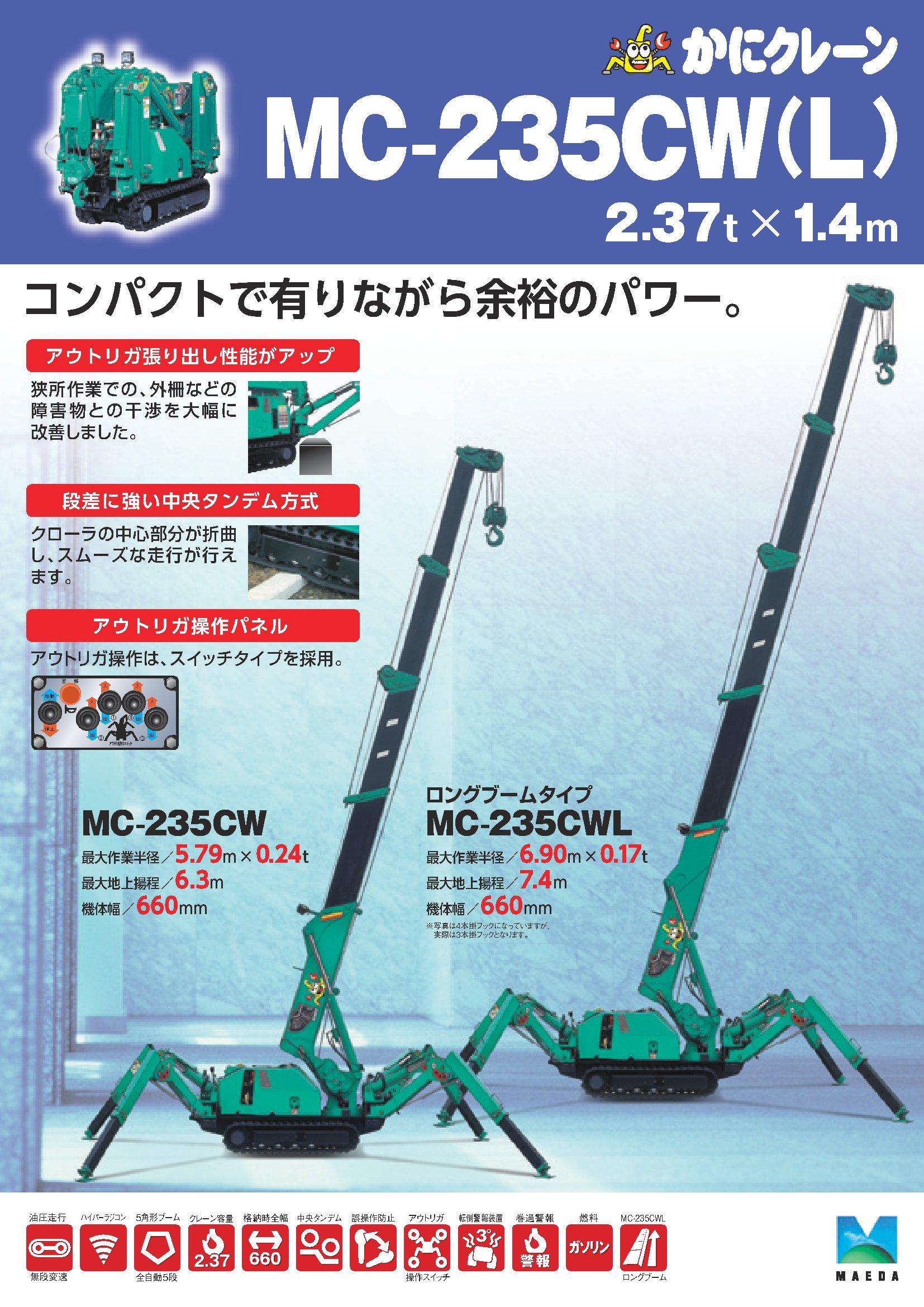 1-MC-235-1.jpg